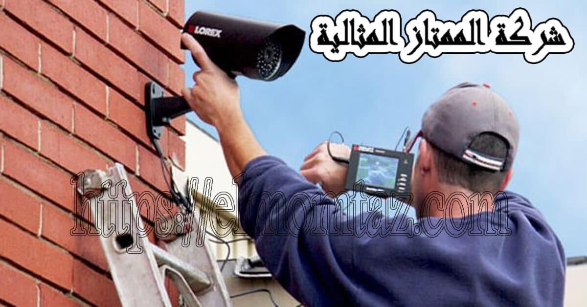 شركة تركيب كاميرات مراقبه بالرياض