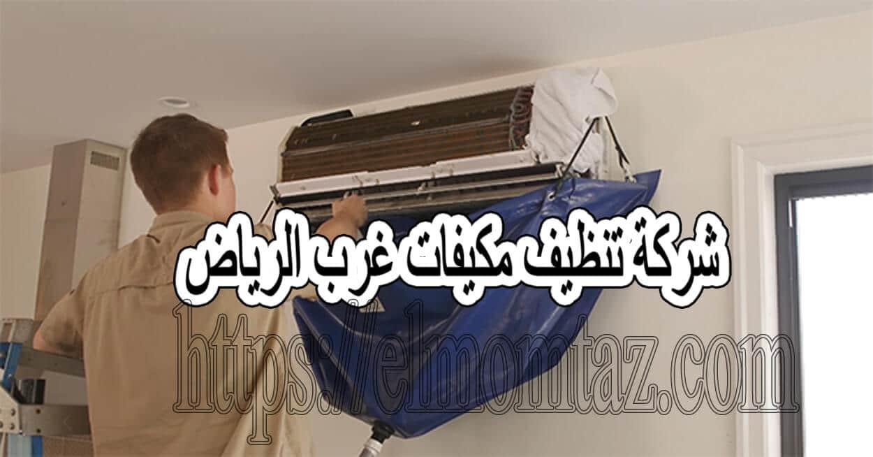 شركة تنظيف مكيفات غرب الرياض