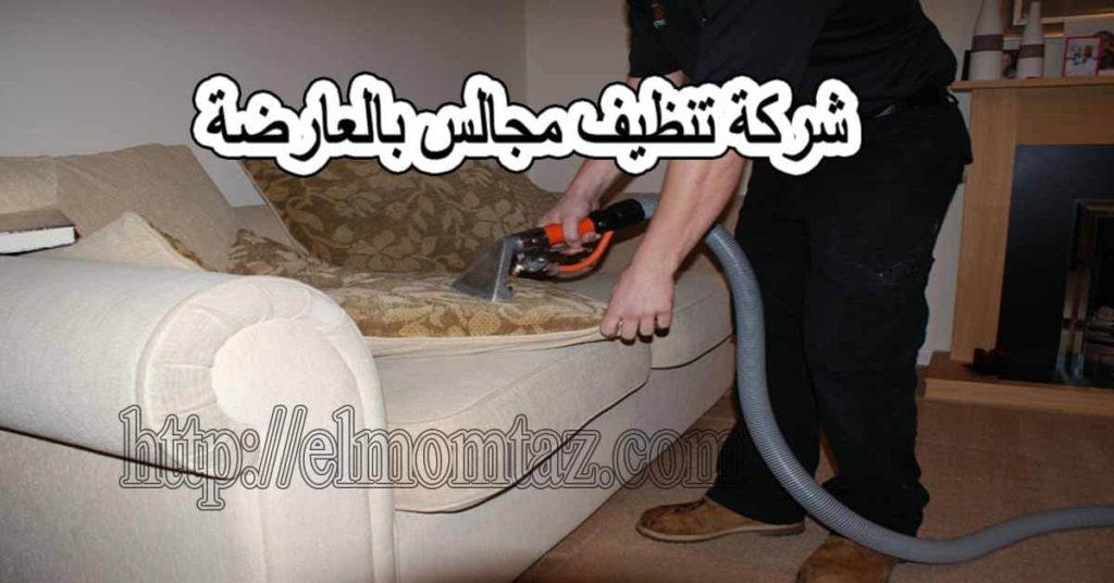 شركة تنظيف مجالس بالعارضة