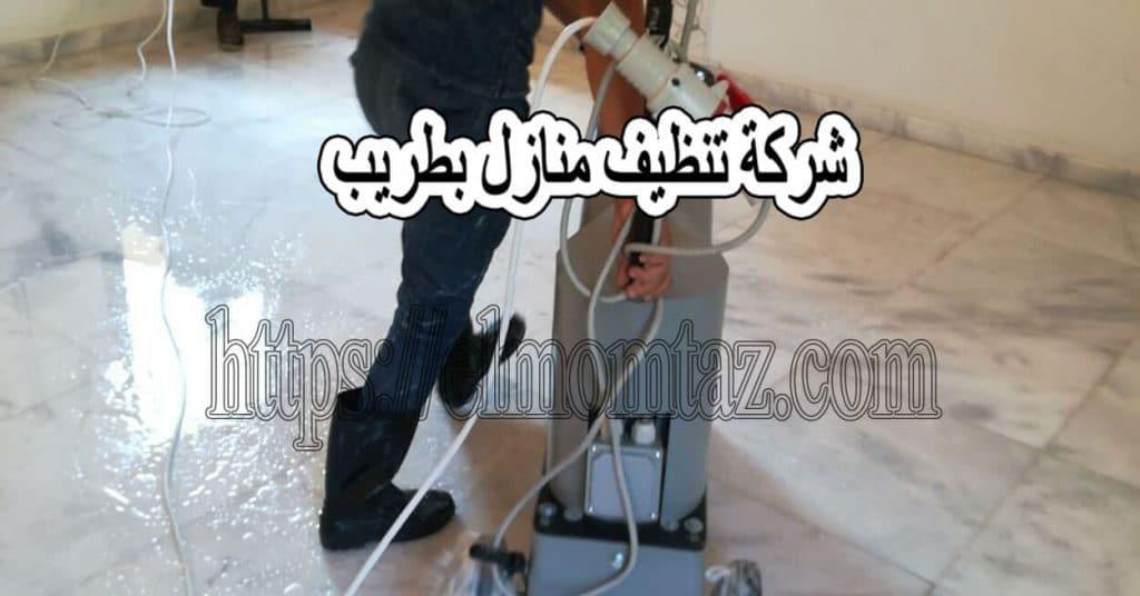 شركة تنظيف منازل بطريب
