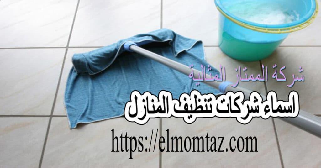 اسماء شركات تنظيف المنازل