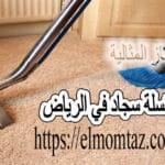افضل مغسلة سجاد في الرياض