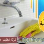 شركة تنظيف حمامات بالقصيم