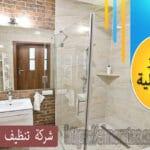 شركة تنظيف حمامات بمكة