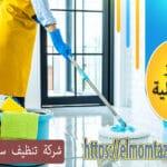 شركة تنظيف سيراميك بالقصيم