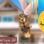 أفكار جديدة للتخلص من الحشرات