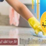 افكار جديدة لتنظيف البيت بطريقة سريعة وبسيطة