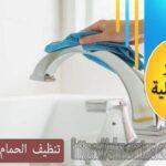 تنظيف الحمام باسهل الطرق