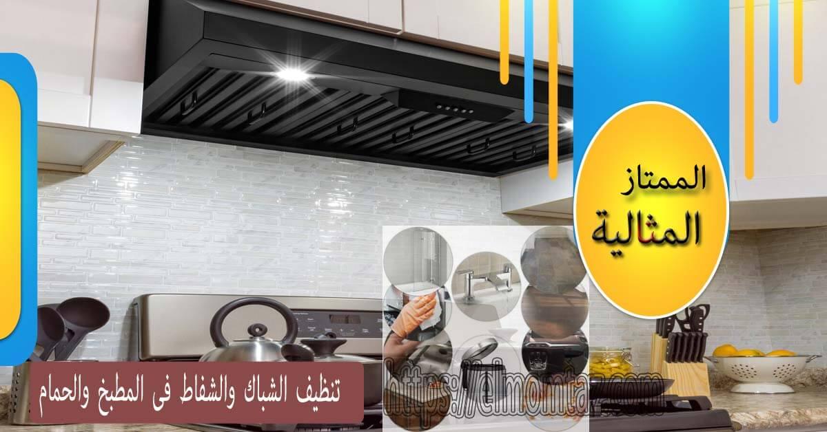 تنظيف الشباك والشفاط فى المطبخ والحمام