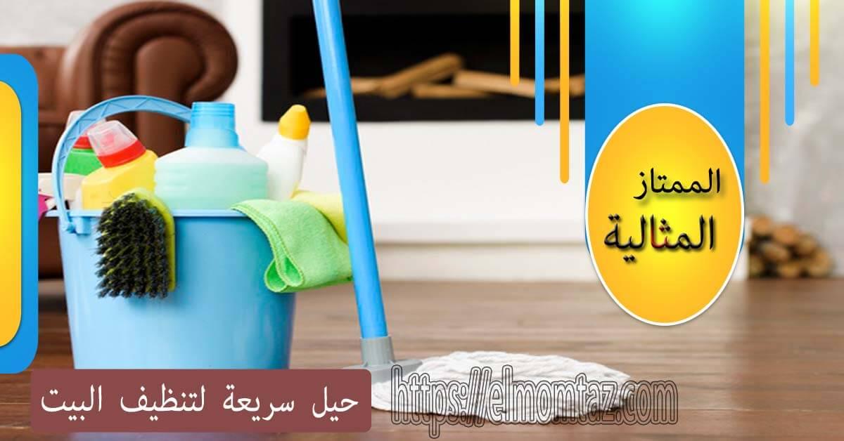 حيل سريعة لتنظيف البيت