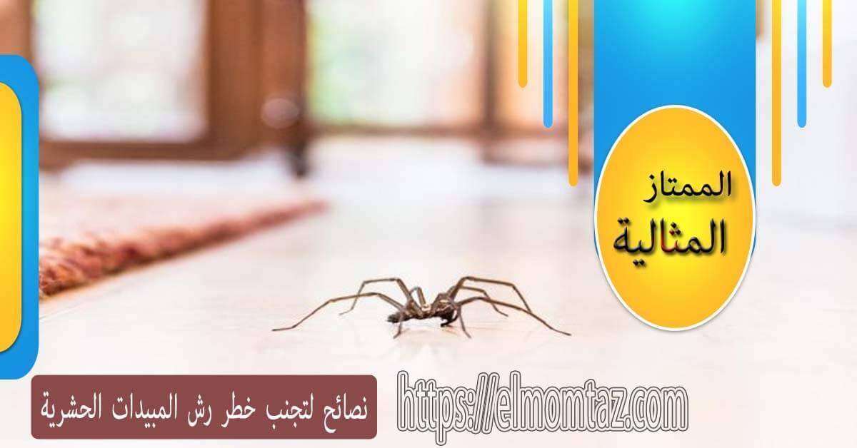 نصائح لتجنب خطر رش المبيدات الحشرية