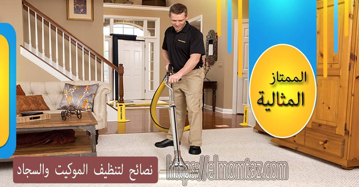 نصائح لتنظيف الموكيت والسجاد