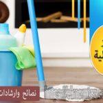 نصائح وارشادات لتنظيف البيت